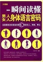 瞬间读懂男人女人身体语言密码  赵广娜 主编  2010年