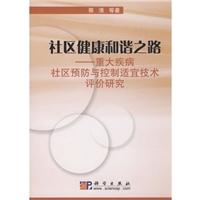 社区健康和谐之路 重大疾病社区预防与控制适宜技术评价研究_2009