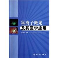 氩离子激光及其医学应用_孙朝晖主编_2011年