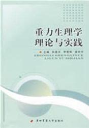 重力生理学理论与实践_孙喜庆,李莹辉,姜世忠主编_2009年