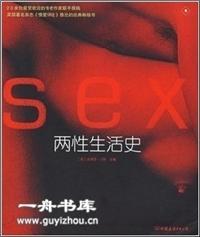 两性生活史 彩图版.(英)史蒂芬 贝利 2007年
