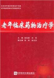 老年临床药物治疗学_张先家,刘伟主编_2014年