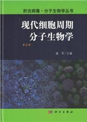 现代细胞周期分子生物学 第2版_成军主编_2015年