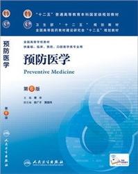 预防医学 第6版_傅华主编_2013年