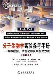 分子生物学实验参考手册:基本数据、试剂配制及其相关方法 第2卷