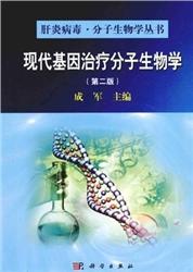 现代基因治疗分子生物学(第二版)_成军主编_2014年