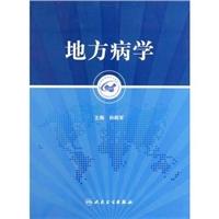 地方病学_孙殿军主编_2011年