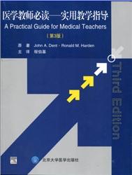 医学教师必读 实用教学指导 第3版_程伯基主译_2012年