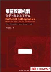 细菌致病机制  分子与细胞水平研究_刘永生译_2015年