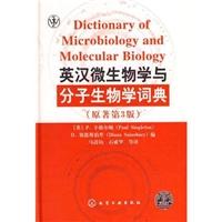 英汉微生物学与分子生物学词典(原著第3版)(英)辛格尔顿_2008