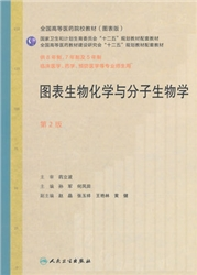 图表生物化学与分子生物学 第2版_孙军,何凤田主编_2015年