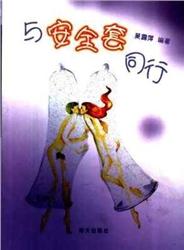 与安全套同行_吴露萍编著_2006年(彩色)