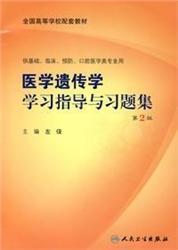 医学遗传学学习指导与习题集(第2版)_左伋主编 2008年