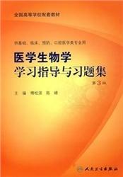 医学生物学学习指导与习题集  (第3版)_傅松滨,陈峰主编2008年