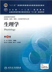 生理学 第8版_朱大年主编_2013年