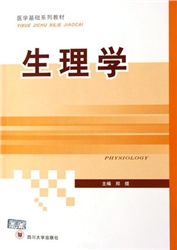 医学基础系列教材  生理学_郑煜主编_2005年