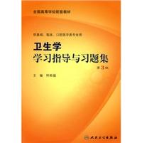 卫生学学习指导与习题集  第3版_仲来福主编 2008年
