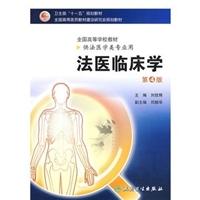 法医临床学 第4版_刘技辉编著_2009年