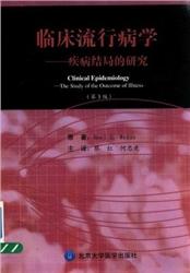 临床流行病学 疾病结局的研究 第3版_蔡红,何忠虎译_2014年