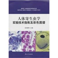 人体寄生虫学实验技术指南及彩色图谱_张瑞琳主编_2013年