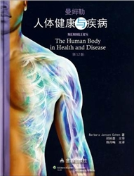 曼姆勒人体健康与疾病 第12版_曼姆勒主编_2014年(彩图)