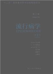 流行病学  第3版 第2卷_王建华主编_2015年