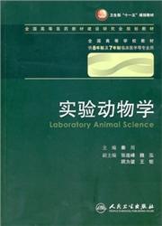 实验动物学(8年制教材)(第2版)秦川 主编 2010年