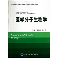 医学分子生物学_北京大学医学教材_马文丽,德伟主编_2013年