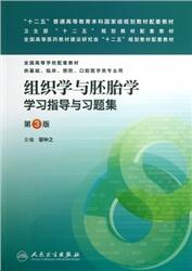 组织学与胚胎学学习指导与习题集 第3版_邹仲之主编_2013年
