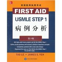 美国医师执照考试 USMLE STEP 1 病例分析 第3版(美)李编2013年