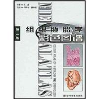 组织胚胎学彩色图谱  (第二版)_韩秋生等主编 2003年