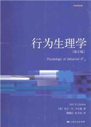 行为生理学  第8版_(美)卡尔森著 潘晓红译_2014年