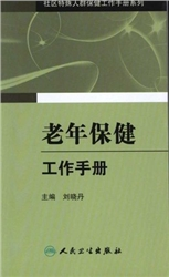 老年保健工作手册_刘晓丹主编_2010年