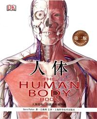 人体:人体结构功能与疾病图解(第2版彩图)_左焕琛2014译