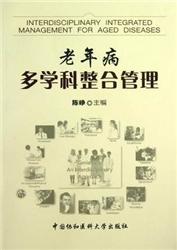 老年病多学科整合管理_陈峥编_2013年