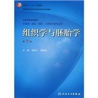 组织学与胚胎学(第7版)邹钟之,李继欢  主编 2008年