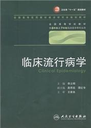 临床流行病学(8年制教材)_李立明主编 2011年
