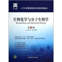 卫生部规划教材同步精讲精练 生物化学与分子生物学 第8版_2013年