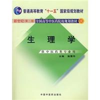 生理学(新世纪第二版)(第3版)_施雪筠主编 2007年