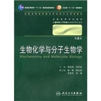 生物化学与分子生物学(8年制教材)(第2版)贾弘禔 主編 2010年