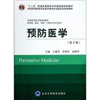 预防医学(第3版)_北京大学医学教材_王建华主编_2013年