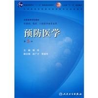 预防医学(第5版)  傅华 主编 2008年