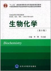 生物化学 第3版_北京大学医学教材_李刚 马文丽主编_2013年