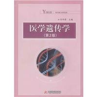 医学遗传学(第2版)_付四清主编_2014年
