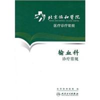 输血科诊疗常规_北京协和医院医疗诊疗常规 2012年