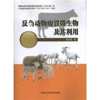 反刍动物瘤胃微生物及其利用_裴彩霞著_2012年