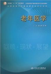 老年医学_全国高等学校医学研究生规划教材_张建,范利主编2009年