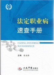 法定职业病速查手册 张永伟主编 2012年