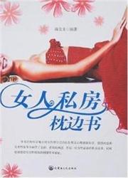 女人私房枕边书 商金龙编著 2009年