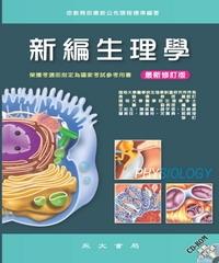 新編生理學(最新修訂版)_高毓儒  麥麗敏編著_2013年